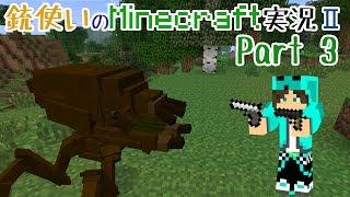 getlinkyoutube.com-【Minecraft】銃使いのMinecraft実況Ⅱ Part3 【ゆっくり実況】