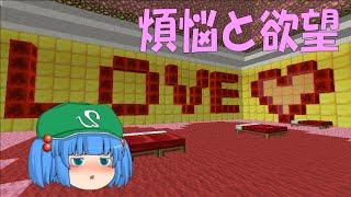 getlinkyoutube.com-これでいいのか?マインクラフト2⑳~すべては愛と金のため【Minecraft ゆっくり実況プレイ】