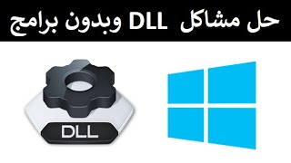 getlinkyoutube.com-حل مشاكل ملفات dll (الحل الشامل لمشكلة ملفات ال dll الناقصة بطريقتين و بدون برامج)