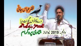 Zafar Abbas Jani I New Song 2019 Ve Kawan Gujrat Dia New Andaz