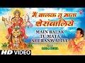 Main Balak Tu Mata Sheranwaliye By Gulshan Kumar [Full Song] I Bhakti Sagar- 1