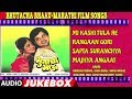 BHUTACHA BHAAU - MARATHI FILM SONGS || Jukebox Audio Full Songs - T-Series Marathi