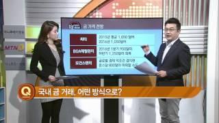 getlinkyoutube.com-[딱 이거!]'금' 어디까지 내리나‥ 지금이 투자할 때? - 이항영