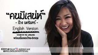 getlinkyoutube.com-คนมีเสน่ห์ - ป้าง นครินทร์ - ENGLISH เวอร์ชั่น [COVER] - by Ms.LingLing