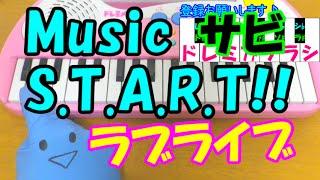 getlinkyoutube.com-サビだけ【Music S.T.A.R.T!!】ラブライブ! 1本指ピアノ 簡単ドレミ楽譜 超初心者向け