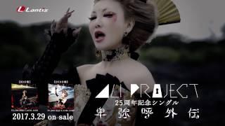 ALI PROJECT 25周年記念シングル「卑弥呼外伝」 Music Clip Short Ver.