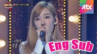 getlinkyoutube.com-Final ROUND 少女時代 SNSD 태연 (Tae-yeon) '들리나요'  ♬ - 히든싱어3 6회
