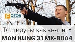 getlinkyoutube.com-Арбалет пистолетного типа. Видео обзор MAN KUNG 31MK-80A4