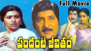 getlinkyoutube.com-Pandanti Jeevitham Telugu Full Length Movie || Shoban Babu, Sujatha, Vijaya Santhi