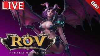 getlinkyoutube.com-[LIVE] ROV : Realm Of Valor ฝึก Veera ขำๆ แต่หัวร้อนจริงๆ
