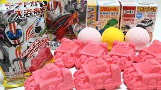 getlinkyoutube.com-びっくらたまご シフトカー入浴剤2 仮面ライダードライブ&トミカプラレール新幹線 バスボールKamen Rider TOMICA Plarail Shinkansen Bubble Bath ball