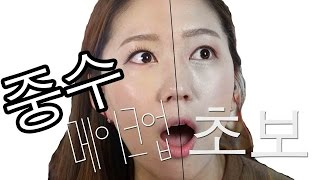 getlinkyoutube.com-중수메이크업/ 메컵고수시청금지주의