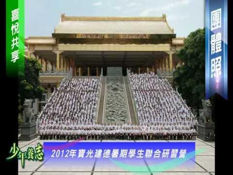 2012暑期三營_國中營總回顧