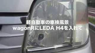 getlinkyoutube.com-LEDA H4 Hi/Low LEDヘッドライト 車検通過風景