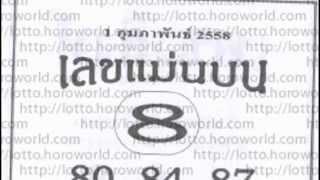getlinkyoutube.com-หวยเด็ด เลขเด็ดงวดนี้ หวยซองเลขแม่นบน 1/02/58