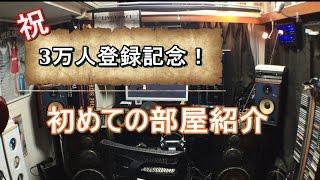 getlinkyoutube.com-【 部屋紹介】 奈々様ファンが行く 初めての部屋紹介!!