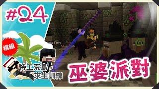 getlinkyoutube.com-Minecraft : 特工荒島求生訓練 #24 戰神嘉特工 VS 超級巫婆