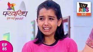 Parvarrish Season 1 - Ep 85 - Rashi Is Sent To A Boarding School