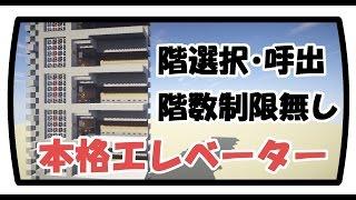 getlinkyoutube.com-Minecraft 1.9 本格エレベーターの作り方 Multi Floor Slimeblock-Piston Elevator(呼び出し可,複数階選択可,階数制限なし)