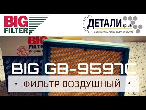 Фильтр воздушный BIG GB-9597C