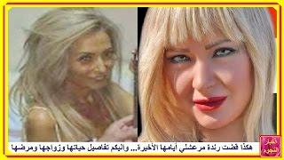 getlinkyoutube.com-تفاصيل زواج وردة السينما السورية رندة مرعشلي وأبنائها وأسرار حياتها ومرضها