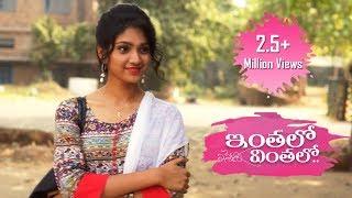 getlinkyoutube.com-Inthalo Yennenni Vinthalo Telugu Short Film 2017 || Directed By Sreekanth Sri