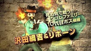 getlinkyoutube.com-PS3/PS Vita「Jスターズ ビクトリーバーサス」プレイ動画 沢田綱吉&リボーン編