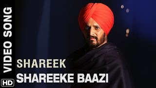Shareeke Baazi | Video Song | Shareek | Jimmy Sheirgill, Mukul Dev | Sippy Gill