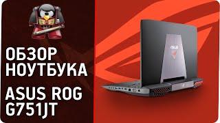 getlinkyoutube.com-Обзор ноутбука  - ASUS ROG G751JT. МАШИНА ЗВЕРЬ!!!!