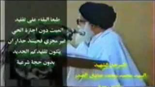 getlinkyoutube.com-السيد الشهيد الصدر قد يحذر من تقليد الميت