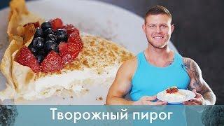 Творожный пирог. Очень простой рецепт