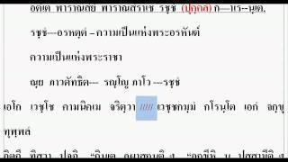 getlinkyoutube.com-เรียนบาลี ภาค ๑ เก็ง ๓ อตีเต ตอน ๒