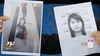 ทุบโต๊ะข่าว : สาวสปาเปิดหลักฐานยันความบริสุทธิ์ ร้อง ยธ.เป็นแพะคดีชิงทรัพย์ 7 แสน 27/03/60