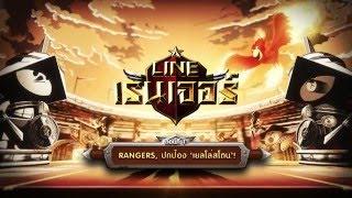 getlinkyoutube.com-[LINE Rangers Series] ตอนที่ 1 ปกป้องเยลโล่สโตน