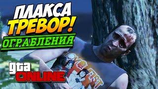 getlinkyoutube.com-GTA 5 ONLINE PC ОГРАБЛЕНИЯ | Кинули Тревора! #45