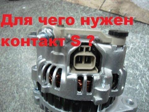 """Для чего нужен контакт """"S"""" на генераторе автомобиля."""