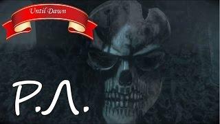 """getlinkyoutube.com-""""Реакции Летсплейщиков"""" на Маску в Тракторе из Until Dawn"""