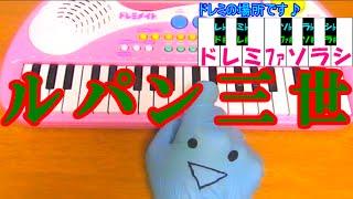 getlinkyoutube.com-1本指ピアノ【ルパン三世のテーマ】簡単ドレミ楽譜 超初心者向け