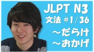 日本語能力試験 JLPT N3 Grammar #1 Learn japanese [日本語の森]