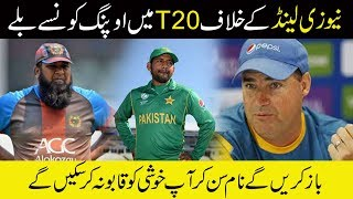 Pakistani cricket team k new T20 Opener batsman | Pakistan vs new zealand T20 match 2018