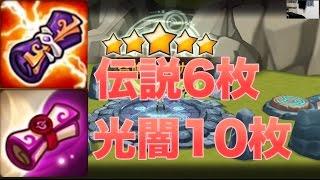 getlinkyoutube.com-【サマナーズウォー】伝説6 光闇10 通常85 ガチャやります!!