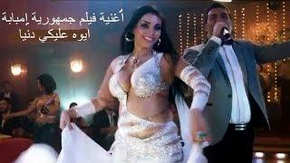 getlinkyoutube.com-حصريا أغنيه أيوه والراقصه كاميليا من فيلم جمهوريه امبابه 2015