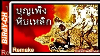 getlinkyoutube.com-บุญเพ็ง หีบเหล็ก ตำนานฆาตรกรต่อเนื่อง นักโทษกุดหัว คนสุดท้ายแห่งสยาม | Remake