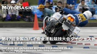 getlinkyoutube.com-白バイの超高速スラロームバトル!第47回全国白バイ安全運転競技大会ダイジェスト Vol.3 2016 All Japan Police Motorcycle Competition Digest