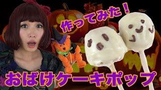 getlinkyoutube.com-【ハロウィン】簡単お菓子!おばけケーキポップを作ってみた! Happy Halloween DIY super cute Cake Pop tutorial