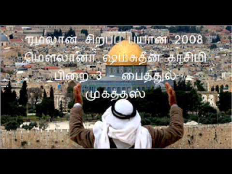 Moulana Shamsudeen Qasimi - Ramadhan Bayan - Day 3 - Baitul Muqaddas