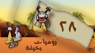 getlinkyoutube.com-يوميات بخيتة : الشباب في رمضان - الحلقة 28