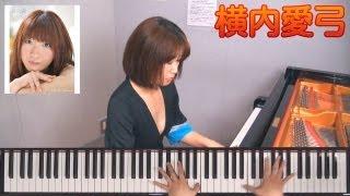 ラ・カンパネラ (リスト) Liszt La Campanella 横内愛弓
