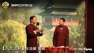 getlinkyoutube.com-北京相声第二班 120128 开箱 王自健 陈朔 《八大吉祥》
