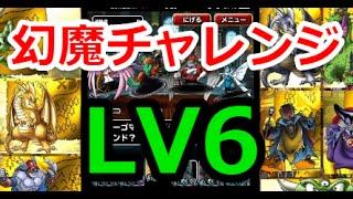 [DQMSL][幻魔チャレンジ]LV6攻略動画